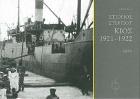 """Παρουσίαση του βιβλίου """"Στέργιος Στεργίου. Κίος 1921-1922"""""""