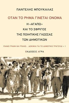 """Παρουσίαση βιβλίου """"Όταν το ρήμα γίνεται όνομα"""" του Παντελή Μπουκάλα"""