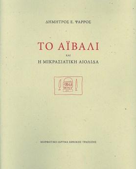 """Παρουσίαση βιβλίου """"Το Αϊβαλί και η Μικρασιατική Αιολίδα"""""""