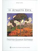 Πενήντα πέντε άγνωστα έργα γνωστών ελλήνων ζωγράφων