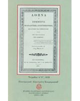 Αθηνά 1819