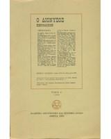 Διόνυσος: Τόμος Α΄ 1901