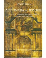 Διπλωματία και πολιτική: Χαρίλαος Τρικούπης - Ιωάννης Γεννάδιος, Αλληλογραφία, 1863-1894