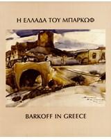 Η Ελλάδα του Μπαρκώφ