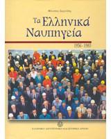 Τα ελληνικά ναυπηγεία: 1956-1985