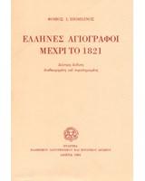 Έλληνες αγιογράφοι μέχρι το 1821