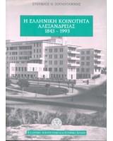 Η ελληνική κοινότητα Αλεξάνδρειας 1843-1993
