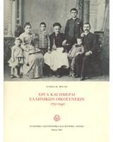 Έργα και ημέραι ελληνικών οικογενειών, 1750-1940