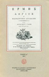 ΕΡΜΗΣ Ο ΛΟΓΙΟΣ: Τόμος Α'  1811