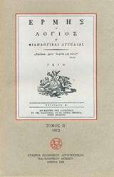 ΕΡΜΗΣ Ο ΛΟΓΙΟΣ: Τόμος  Β' 1812