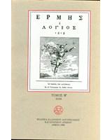 ΕΡΜΗΣ Ο ΛΟΓΙΟΣ: Τόμος Η΄ 1818