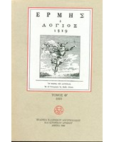 ΕΡΜΗΣ Ο ΛΟΓΙΟΣ: Τόμος  Θ΄ 1819