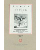ΕΡΜΗΣ Ο ΛΟΓΙΟΣ: Τόμος  Ζ΄ 1817