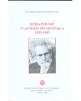 Ezra Pound: Ελληνική βιβλιογραφία, 1935-1993