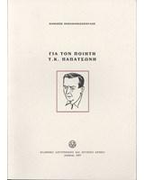 Για τον ποιητή Τ. Κ. Παπατσώνη