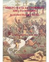 Ημερολόγια και γράμματα από το μέτωπο: Βαλκανικοί πόλεμοι 1912-1913