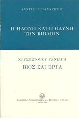 Η ηδονή και η οδύνη των βιβλίων: Χρυσοστόμου Γανιάρη βίος και έργα