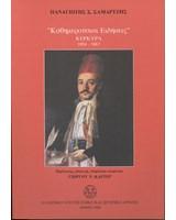 Καθημερούσιαι ειδήσεις: Κέρκυρα 1854-1867