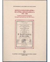 Κωνσταντινουπολίτικα θεατρικά προγράμματα: 1876-1900, Συμβολή στη βιβλιογράφηση θεατρικών μονοφύλλων του 19ου αιώνα