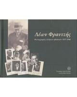 Λέων Φραντζής: Φωτογραφίες ελλήνων ηθοποιών 1937-1946