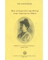 Μια αντάρτισσα της Πόλης στην ταραγμένη Αθήνα: Αθηνά Γαϊτάνου-Γιαννιού (1880- 1952)