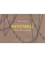 Μικρογραφίες: Βιβλία από τη φυλακή