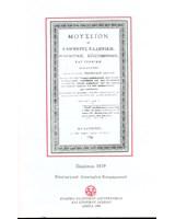Μουσείον, ή εφημερίς ελληνική, φιλολοφική, επιστημονική και τεχνική, 1819, τετράδιο Α΄