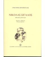Νικόλας Σιγαλός: Αθηναϊκή μυθιστορία