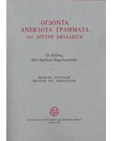 Ογδόντα ανέκδοτα γράμματα του Αργύρη Εφταλιώτη 1889-1907 προς τον Αλέξανδρο Πάλλη: Οι αγώνες των πρώτων δημοτικιστών