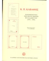 Πανομοιότυπα των πρώτων πέντε φυλλαδίων του (1891;-1904)