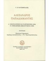 Αλ. Παπαδιαμάντης: Α΄Πρώτες κρίσεις και πληροφορίες (1934), Β' Συμπλήρωμα βιβλιογραφίας (1938)