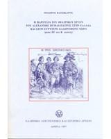 Η παρουσία του θεατρικού έργου του Alexandre Dumas πατρός στην Ελλάδα και στον ευρύτερο ελληνόφωνο χώρο: μέσα ΙΘ΄-Κ΄αιώνας