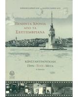 Πενήντα χρόνια από τα Σεπτεμβριανά: Κωνσταντινούπολη πριν-τότε-μετά