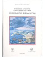 Το Ρεμπελιό των Ποπολάρων 1628: Κοινωνικές αντιθέσεις στην πόλη της Ζακύνθου
