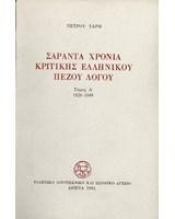 Σαράντα χρόνια κριτικής ελληνικού πεζού λόγου: Τόμος  Α΄ 1928- 1949