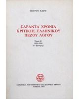 Σαράντα χρόνια κριτικής ελληνικού πεζού λόγου: Τόμος  Β΄ 1950-1956