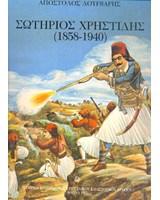 Σωτήριος Χρηστίδης 1858-1940