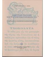 """Ο Σπυρίδων Παυλίδης και το """"Γλυκυσματοποιείον"""" του: Τα πρώτα χρόνια της πρώτης ελληνικής βιομηχανίας"""
