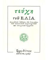 ΤΕΥΧΗ ΤΟΥ Ε.Λ.Ι.Α: Τόμος  Β΄ 1989