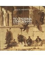 Το ένδυμα στην Αθήνα: στο γύρισμα του 19ου αιώνα