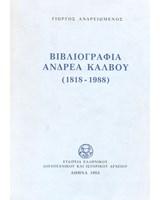 Βιβλιογραφία Ανδρέα Κάλβου 1818-1988