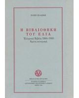 Η βιβλιοθήκη του Ε.Λ.Ι.Α.: Ελληνικά βιβλία 1864-1900, Πρώτη καταγραφή