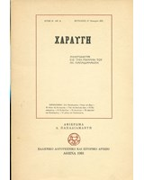 Χαραυγή 1911, τεύχος 8