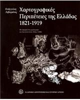 Χαρτογραφικές περιπέτειες της Ελλάδας 1821-1919
