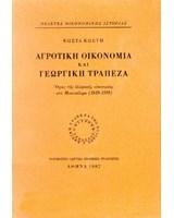 Αγροτική οικονομία και Γεωργική Τράπεζα. Όψεις της ελληνικής οικονομίας στο Μεσοπόλεμο (1919-1928)