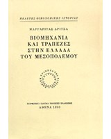 Βιομηχανία και τράπεζες στην Ελλάδα του Μεσοπολέμου