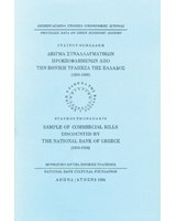 Δείγμα συναλλαγματικών προεξοφλημένων από την ΕΤΕ (1859-1888)