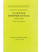 Ελληνική εμπορική ναυτιλία (1833-1856). Εξέλιξη και αναπροσαρμογή