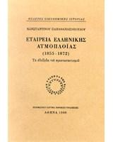 Εταιρεία Ελληνικής Ατμοπλοΐας (1855-1872)