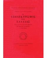 Ο εξηλεκτρισμός της Ελλάδας (1889-1956)
